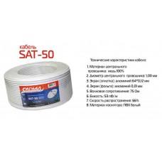 Кабель Signal Standard SAT-50