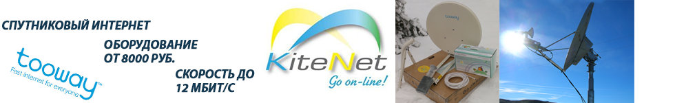 sat_inet