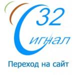 Переход на сайт signal32.ru