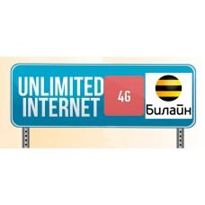 Безлимитный интернет 3G/4G Билайн